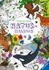 Mein großes Natur-Malbuch Kinderbücher;Malbücher und Bastelbücher - Ravensburger
