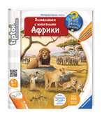 tiptoi® Entdecke die Tiere Afrikas (russische Ausgabe) tiptoi®;tiptoi® Produkte auf Russisch - Ravensburger