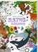 Mein großes Natur-Malbuch Kinderbücher;Malbücher und Bastelbücher - Bild 2 - Ravensburger